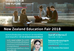 New Zealand Education Fair2018
